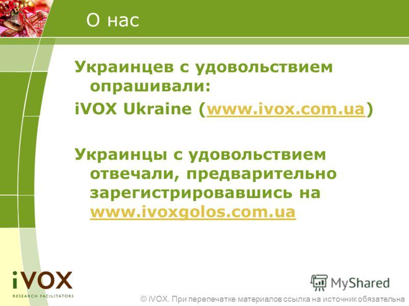 © iVOX. При перепечатке материалов ссылка на источник обязательна О нас Украинцев с удовольствием опрашивали: iVOX Ukraine (www.ivox.com.ua)www.ivox.com.ua Украинцы с удовольствием отвечали, предварительно зарегистрировавшись на www.ivoxgolos.com.ua