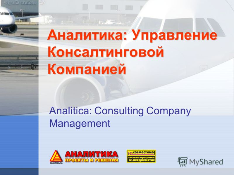 Аналитика: Управление Консалтинговой Компанией Analitica: Consulting Company Management