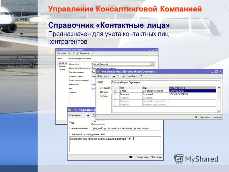 Управление Консалтинговой Компанией Справочник «Контактные лица» Предназначен для учета контактных лиц контрагентов