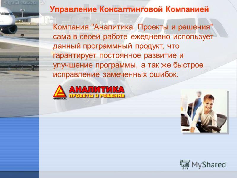 Управление Консалтинговой Компанией Компания
