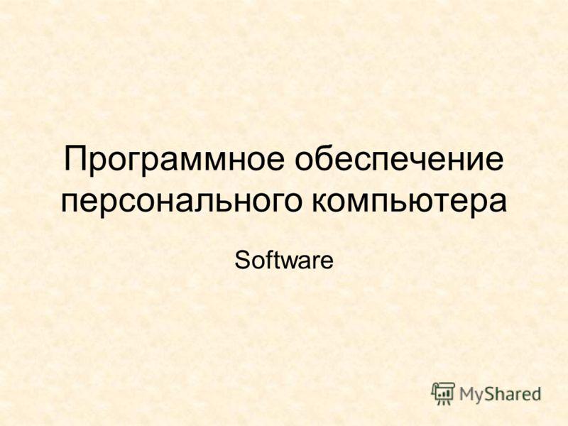Программное обеспечение персонального компьютера Software