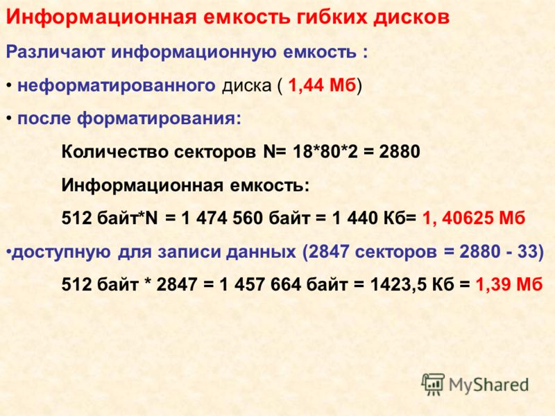 Информационная емкость гибких дисков Различают информационную емкость : неформатированного диска ( 1,44 Мб) после форматирования: Количество секторов N= 18*80*2 = 2880 Информационная емкость: 512 байт*N = 1 474 560 байт = 1 440 Кб= 1, 40625 Мб доступ