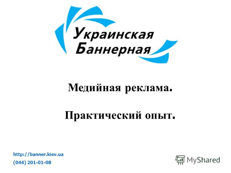 Медийная реклама. Практический опыт. http://banner.kiev.ua (044) 201-01-08