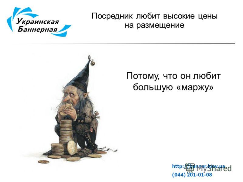 . Потому, что он любит большую «маржу» http://banner.kiev.ua (044) 201-01-08 Посредник любит высокие цены на размещение
