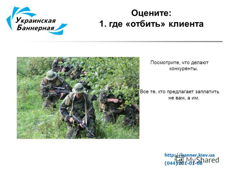 Оцените: 1. где «отбить» клиента http://banner.kiev.ua (044) 201-01-08 Посмотрите, что делают конкуренты. Все те, кто предлагает заплатить не вам, а им.
