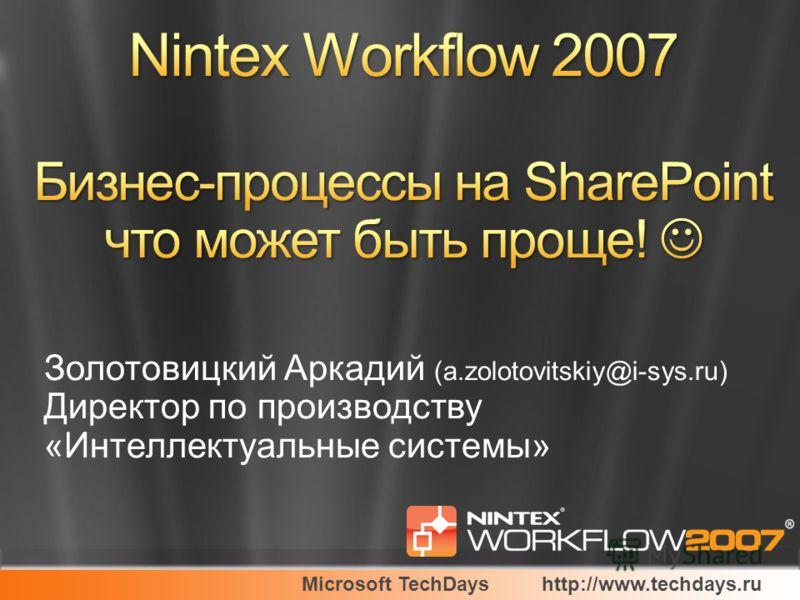 Microsoft TechDayshttp://www.techdays.ru Золотовицкий Аркадий (a.zolotovitskiy@i-sys.ru) Директор по производству «Интеллектуальные системы»