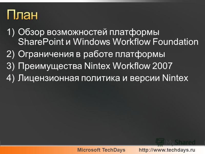 Microsoft TechDayshttp://www.techdays.ru 1)Обзор возможностей платформы SharePoint и Windows Workflow Foundation 2)Ограничения в работе платформы 3)Преимущества Nintex Workflow 2007 4)Лицензионная политика и версии Nintex