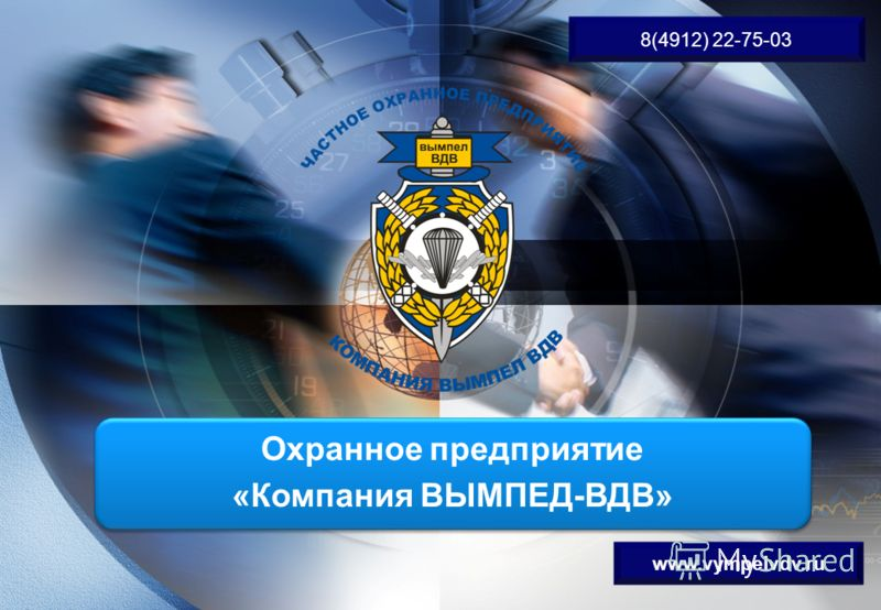 LOGO Охранное предприятие «Компания ВЫМПЕД-ВДВ» www.vympelvdv.ru 8(4912) 22-75-03