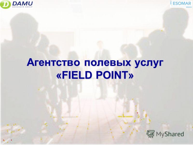 Агентство полевых услуг «FIELD POINT»