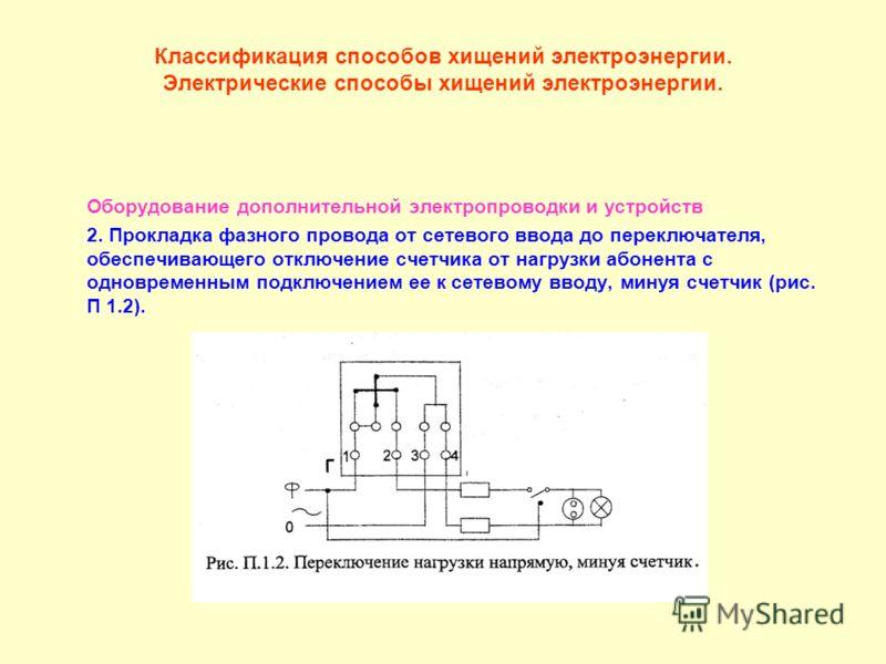 Классификация способов хищений электроэнергии. Электрические способы хищений электроэнергии. Оборудование дополнительной электропроводки и устройств 2. Прокладка фазного провода от сетевого ввода до переключателя, обеспечивающего отключение счетчика