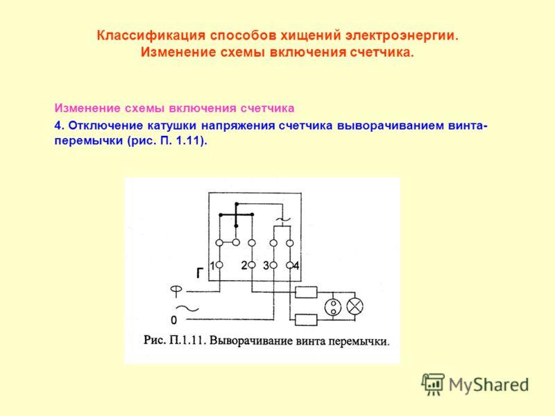 Классификация способов хищений электроэнергии. Изменение схемы включения счетчика. Изменение схемы включения счетчика 4. Отключение катушки напряжения счетчика выворачиванием винта- перемычки (рис. П. 1.11).