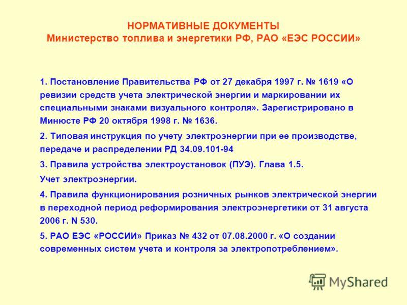 Инструкцию по учету электроэнергии