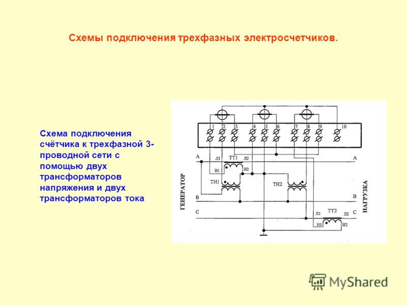 Схемы подключения трехфазных электросчетчиков. Схема подключения счётчика к трехфазной 3- проводной сети с помощью двух трансформаторов напряжения и двух трансформаторов тока