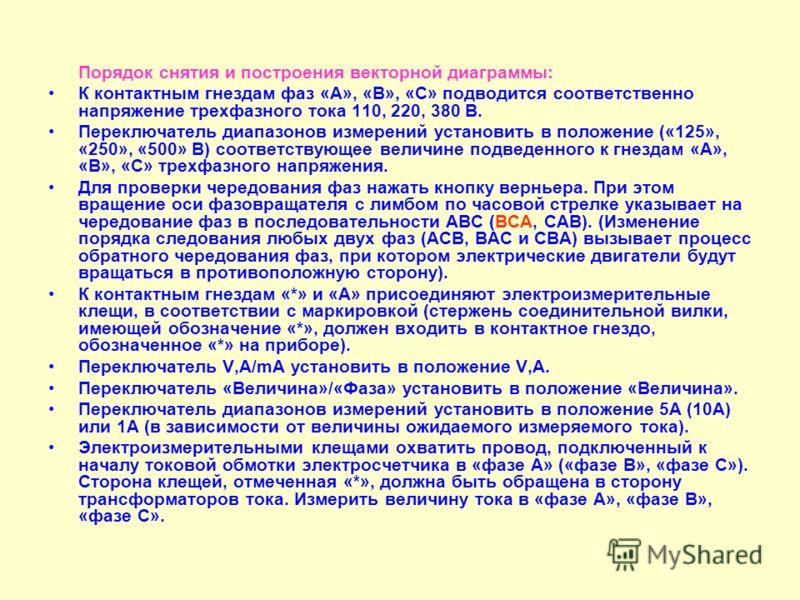 Порядок снятия и построения векторной диаграммы: К контактным гнездам фаз «А», «В», «С» подводится соответственно напряжение трехфазного тока 110, 220, 380 В. Переключатель диапазонов измерений установить в положение («125», «250», «500» В) соответст