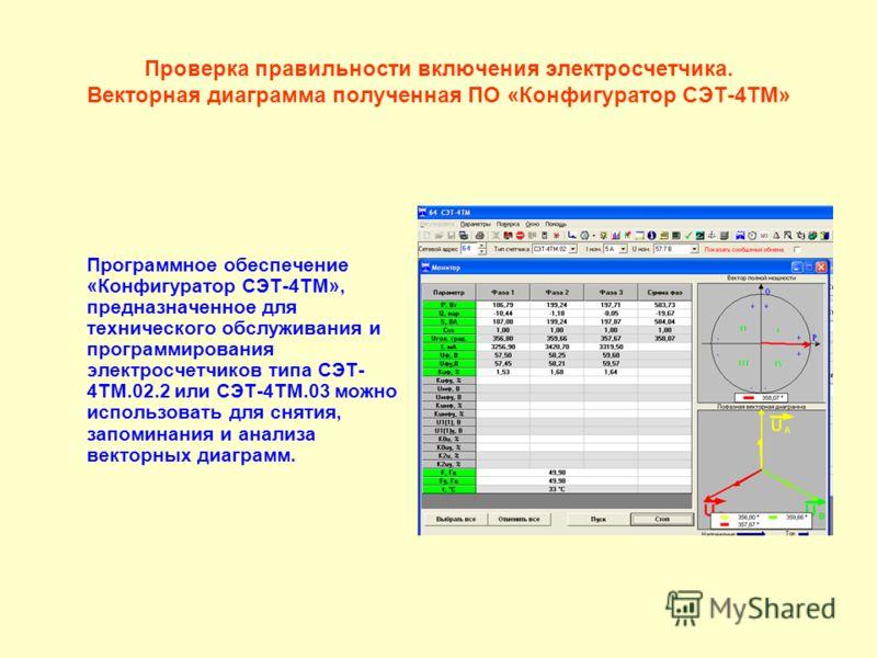 Проверка правильности включения электросчетчика. Векторная диаграмма полученная ПО «Конфигуратор СЭТ-4ТМ» Программное обеспечение «Конфигуратор СЭТ-4ТМ», предназначенное для технического обслуживания и программирования электросчетчиков типа СЭТ- 4ТМ.