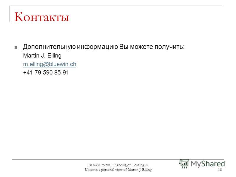 Barriers to the Financing of Leasing in Ukraine: a personal view of Martin J. Elling 18 Контакты Дополнительную информацию Вы можете получить: Martin J. Elling m.elling@bluewin.ch +41 79 590 85 91