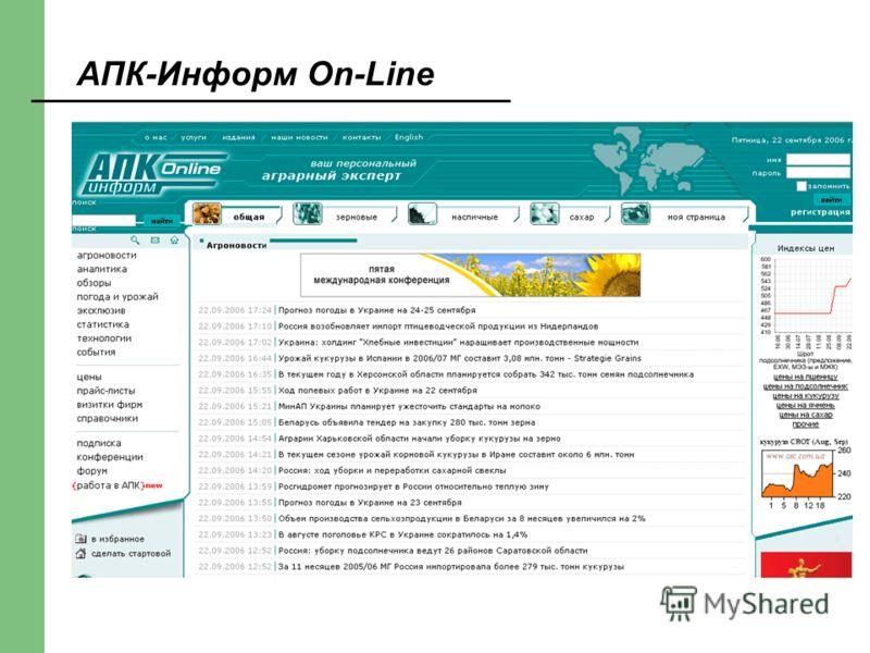 АПК-Информ Оn-Line