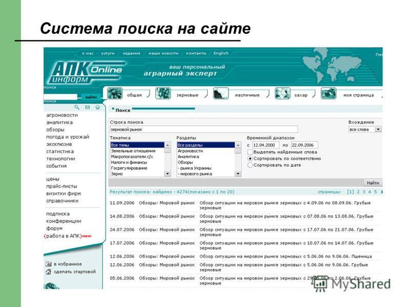 Система поиска на сайте