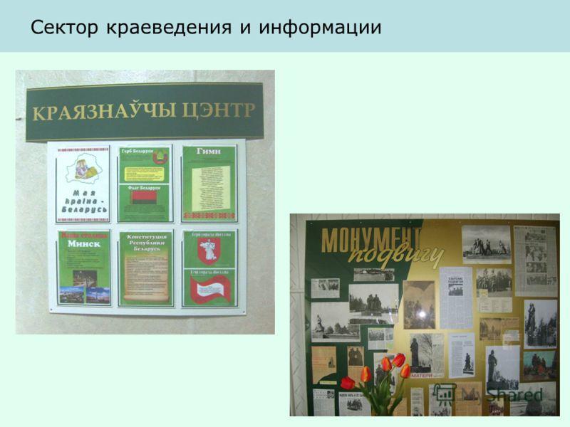 Сектор краеведения и информации