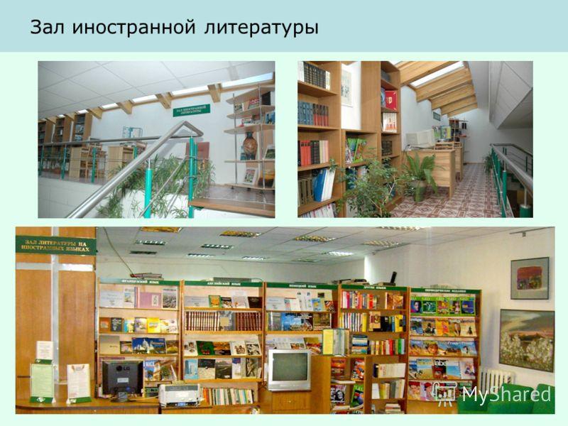 Зал иностранной литературы