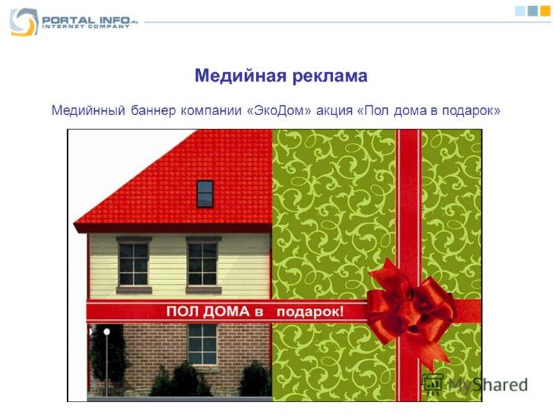 Медийная реклама Медийнный баннер компании «ЭкоДом» акция «Пол дома в подарок»