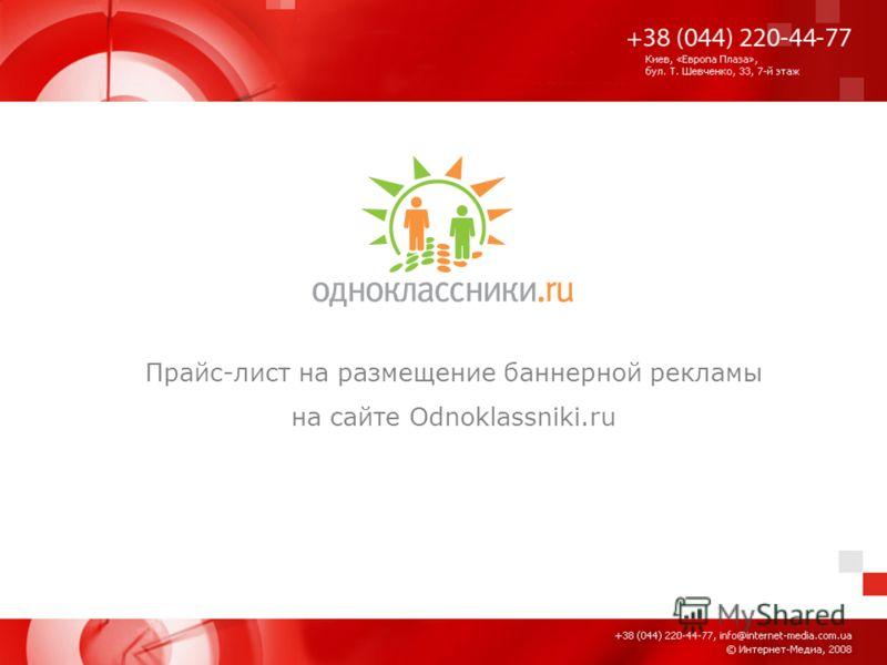 Прайс-лист на размещение баннерной рекламы на сайте Odnoklassniki.ru