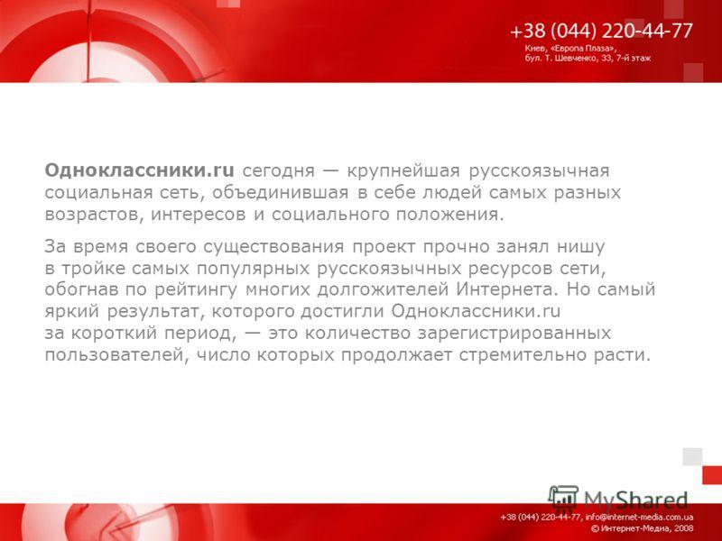 Одноклассники.ru сегодня крупнейшая русскоязычная социальная сеть, объединившая в себе людей самых разных возрастов, интересов и социального положения. За время своего существования проект прочно занял нишу в тройке самых популярных русскоязычных рес