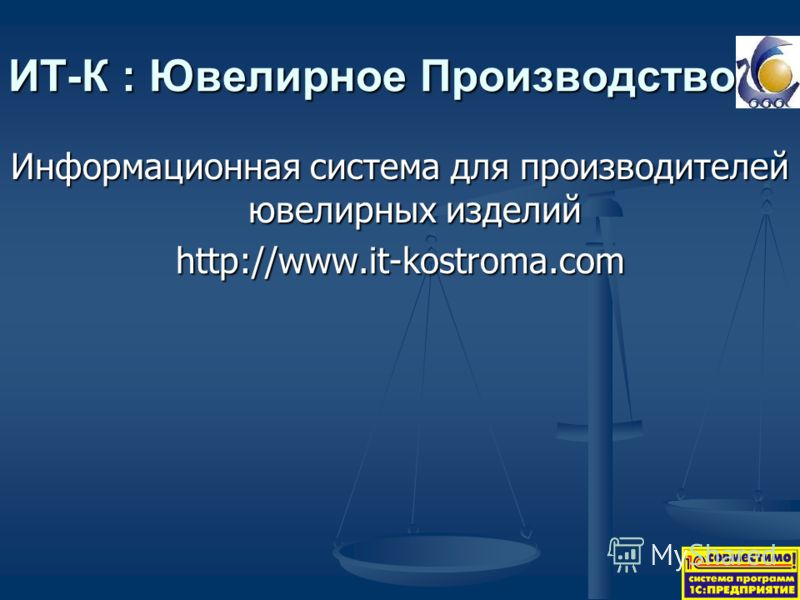 ИТ-К : Ювелирное Производство Информационная система для производителей ювелирных изделий http://www.it-kostroma.com