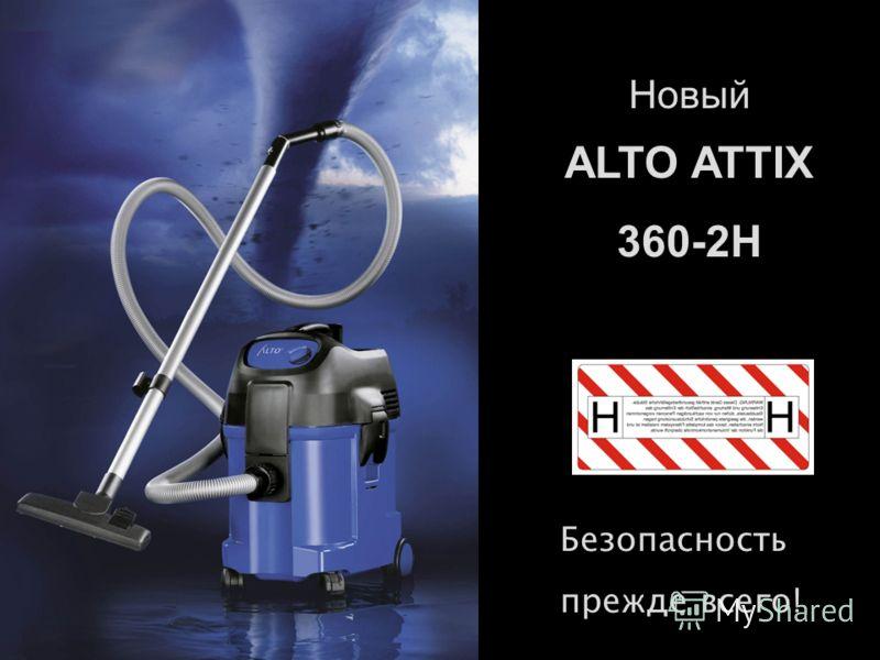 Новый ALTO ATTIX 360-2H Безопасность прежде всего!