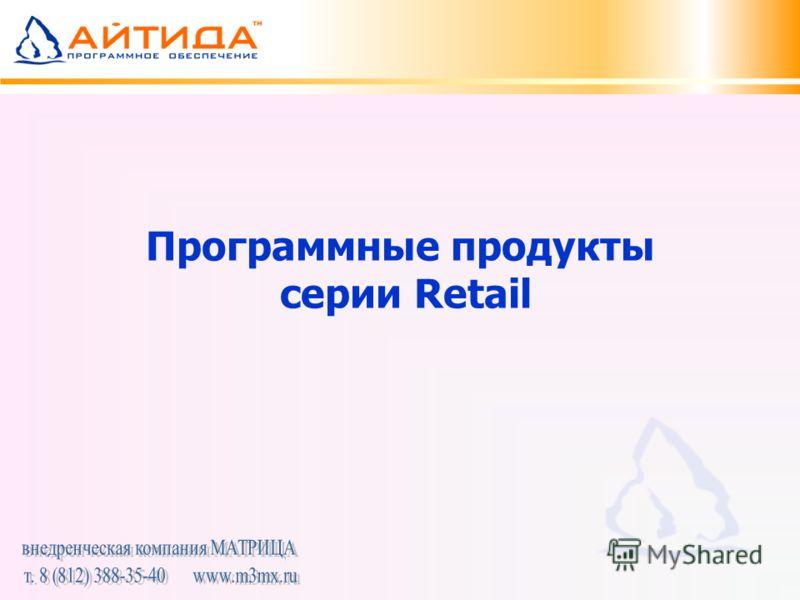Программные продукты серии Retail