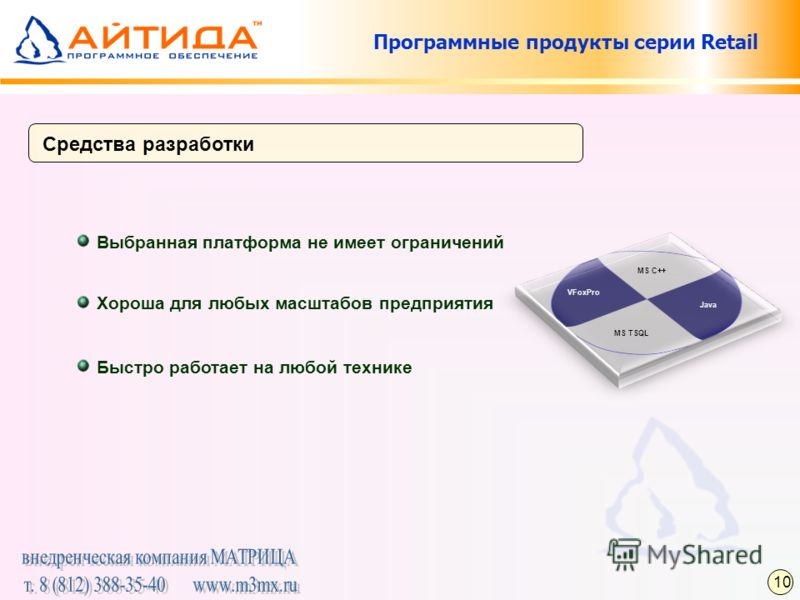 Средства разработки 10 MS C++ VFoxPro MS TSQL Java Выбранная платформа не имеет ограничений Хороша для любых масштабов предприятия Быстро работает на любой технике