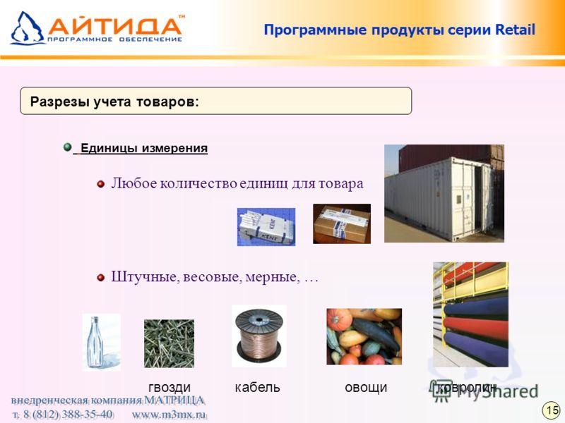 Разрезы учета товаров: Единицы измерения Любое количество единиц для товара Штучные, весовые, мерные, … гвоздикабель овощиковролин 15