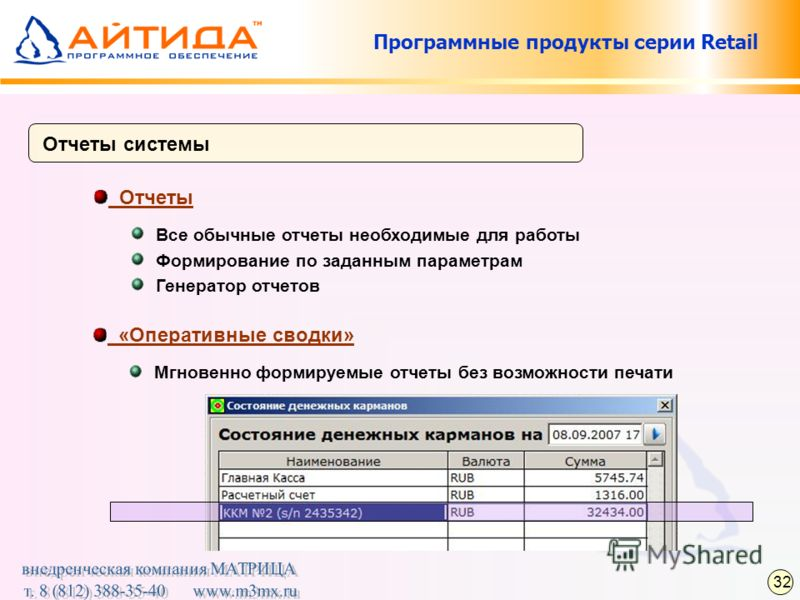 Программные продукты серии Retail Отчеты системы Формирование по заданным параметрам Все обычные отчеты необходимые для работы Отчеты Генератор отчетов Мгновенно формируемые отчеты без возможности печати «Оперативные сводки» 32