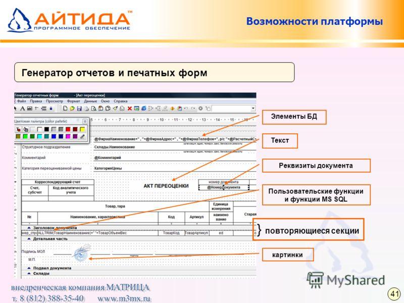 } повторяющиеся секции Генератор отчетов и печатных форм Реквизиты документа Элементы БД Текст Пользовательские функции и функции MS SQL картинки Возможности платформы 41