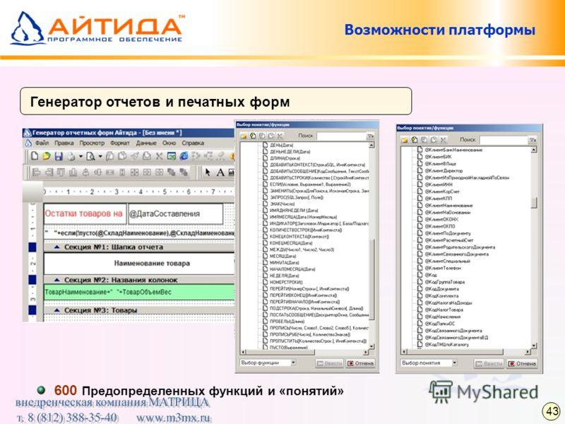 Генератор отчетов и печатных форм Возможности платформы 43 600 Предопределенных функций и «понятий»