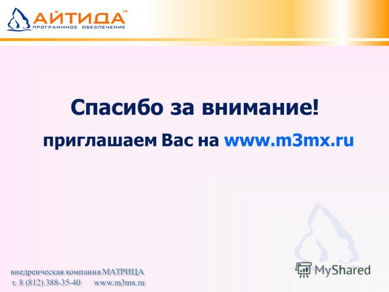 Спасибо за внимание! приглашаем Вас на www.m3mx.ru