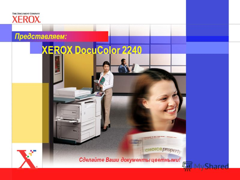 DocuColor 2240 Click to edit Master title style DocuColor 2240XEROX DocuColor 2240 Сделайте Ваши документы цветными! Представляем: