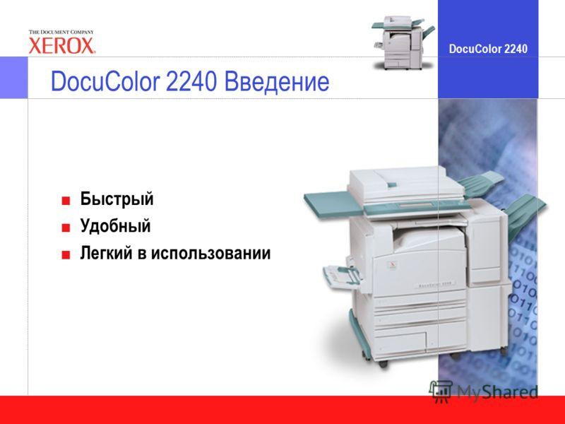 DocuColor 2240 DocuColor 2240 Введение Быстрый Удобный Легкий в использовании