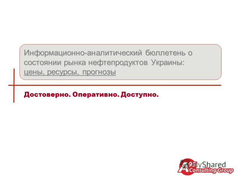 Информационно-аналитический бюллетень о состоянии рынка нефтепродуктов Украины: цены, ресурсы, прогнозы Достоверно. Оперативно. Доступно.