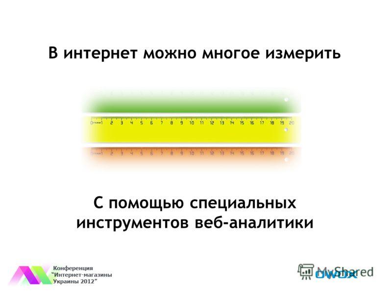 В интернет можно многое измерить С помощью специальных инструментов веб-аналитики