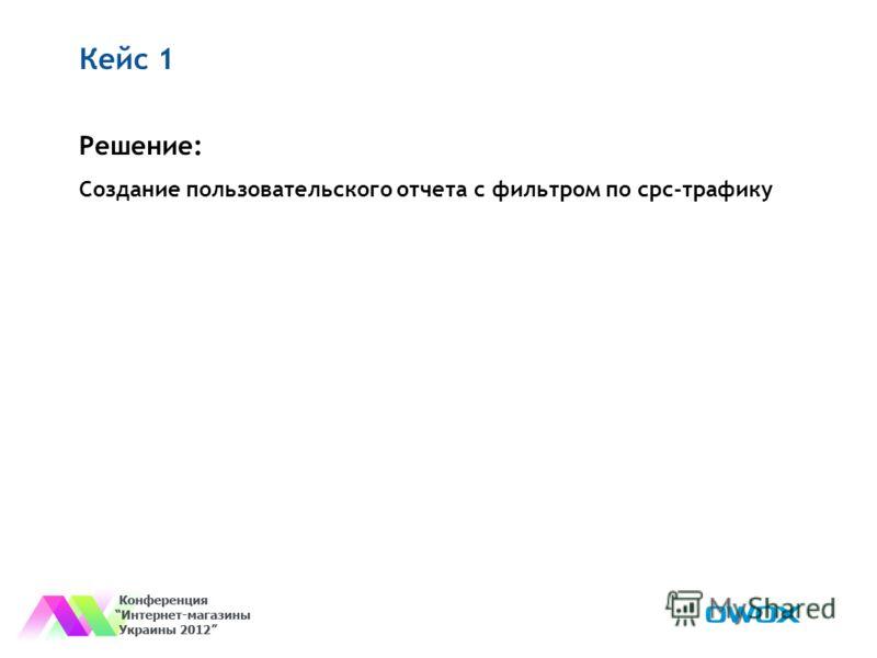 Кейс 1 Решение: Создание пользовательского отчета с фильтром по cpc-трафику