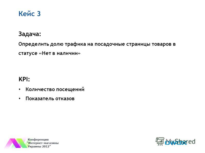 Кейс 3 Задача: Определить долю трафика на посадочные страницы товаров в статусе «Нет в наличии» KPI: Количество посещений Показатель отказов