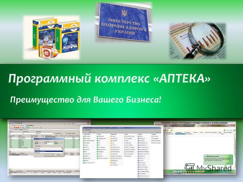 Программный комплекс «АПТЕКА» Преимущество для Вашего Бизнеса!