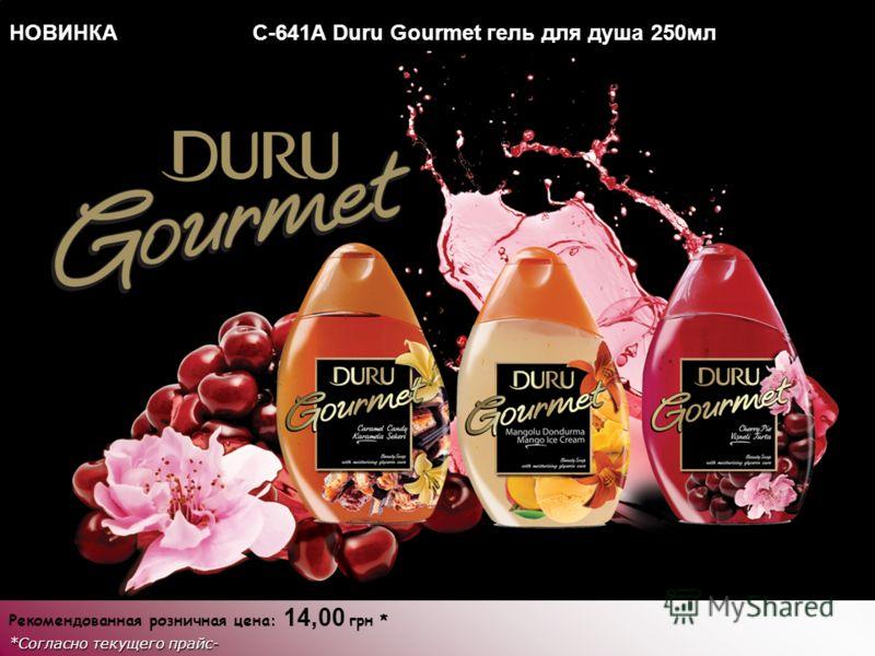 НОВИНКА C-641A Duru Gourmet гель для душа 250мл Рекомендованная розничная цена: 14,00 грн * *Согласно текущего прайс- листа