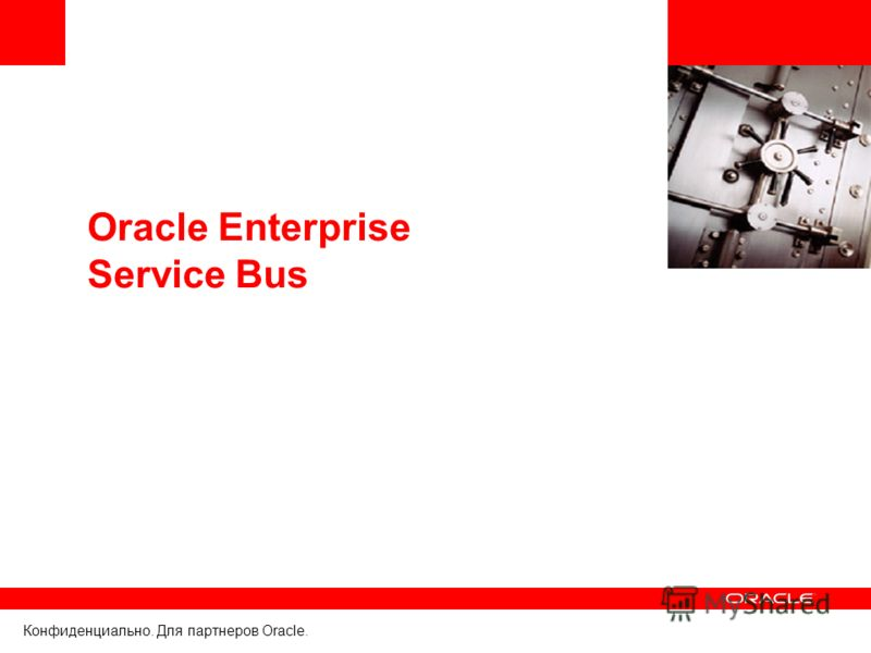 Конфиденциально. Для партнеров Oracle. Oracle Enterprise Service Bus