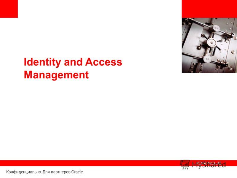 Конфиденциально. Для партнеров Oracle. Identity and Access Management