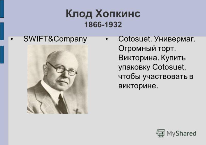 Клод Хопкинс 1866-1932 SWIFT&Company Cotosuet. Универмаг. Огромный торт. Викторина. Купить упаковку Cotosuet, чтобы участвовать в викторине.