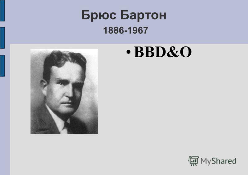 Брюс Бартон 1886-1967 BBD&O