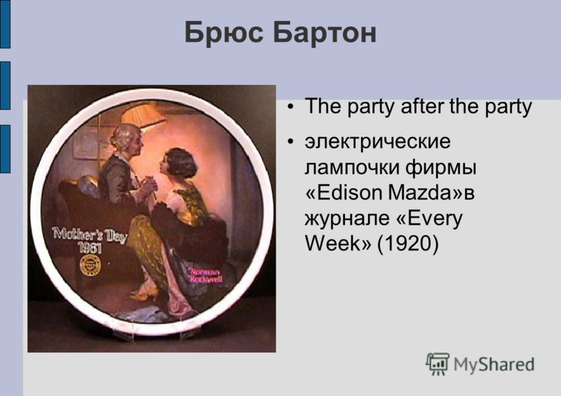 Брюс Бартон The party after the party электрические лампочки фирмы «Edison Mazda»в журнале «Every Week» (1920)