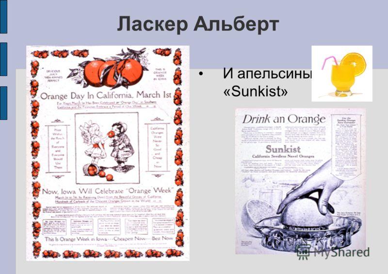 Ласкер Альберт И апельсины «Sunkist»